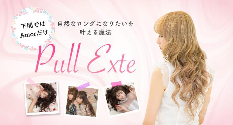 Pull Exte